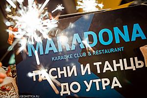 НОВЫЙ ГОД В MARADONA!