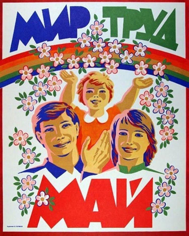 Плакат мир труд май